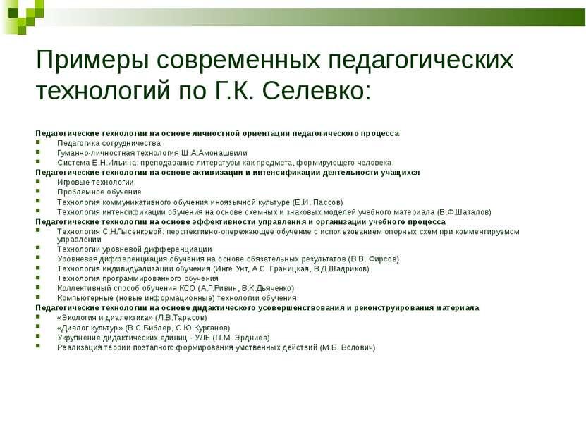 Примеры современных педагогических технологий по Г.К. Селевко: Педагогические...