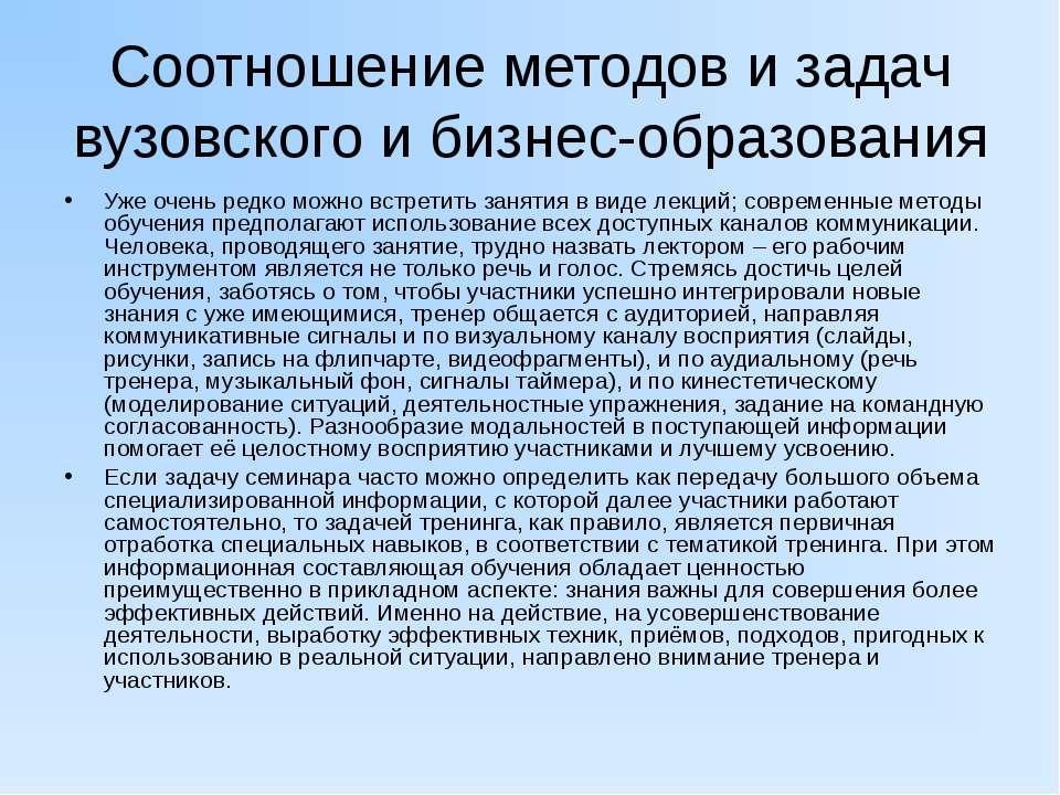 Соотношение методов и задач вузовского и бизнес-образования Уже очень редко м...