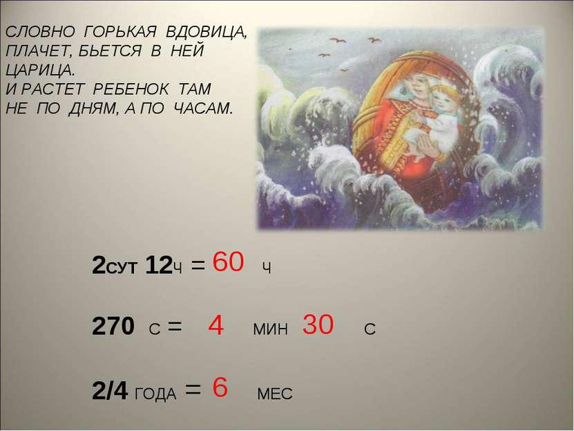 2СУТ 12Ч = Ч 270 С = МИН С 2/4 ГОДА = МЕС СЛОВНО ГОРЬКАЯ ВДОВИЦА, ПЛАЧЕТ, БЬЕ...