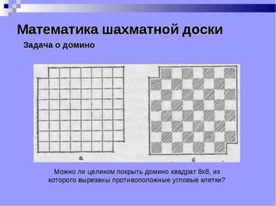 Математика шахматной доски Можно ли целиком покрыть домино квадрат 8x8, из ко...