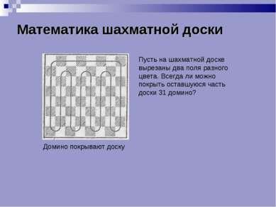 Математика шахматной доски Домино покрывают доску Пусть на шахматной доске вы...