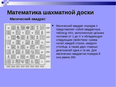Математика шахматной доски Магический квадрат порядка n представляет собой кв...