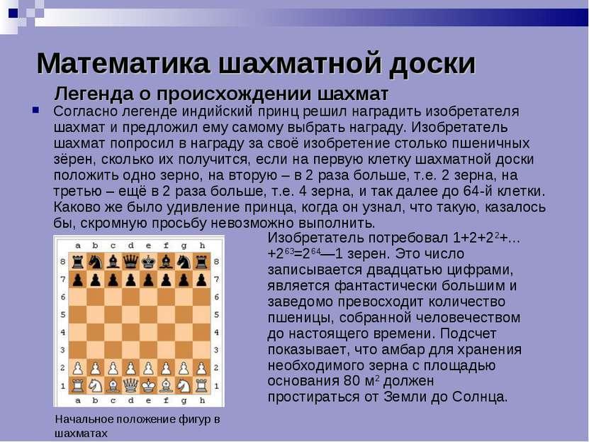 Математика шахматной доски Согласно легенде индийский принц решил наградить и...