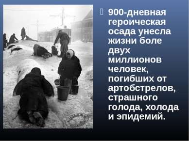 900-дневная героическая осада унесла жизни боле двух миллионов человек, погиб...