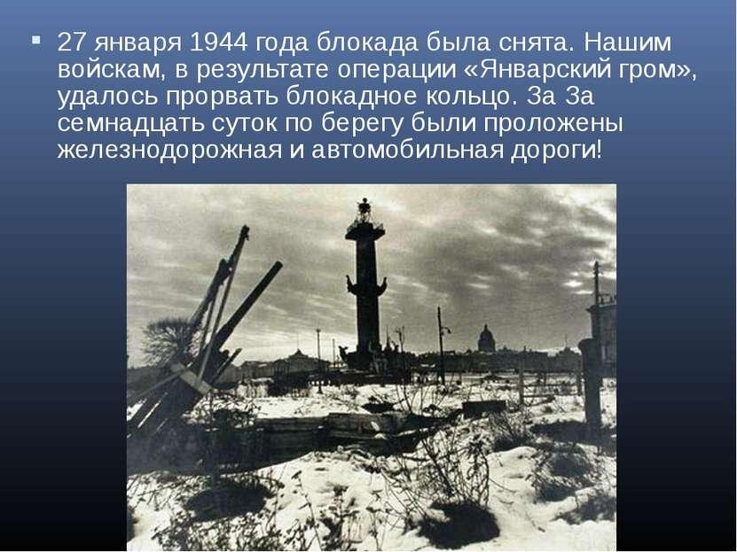 27 января 1944 года блокада была снята. Нашим войскам, в результате операции ...