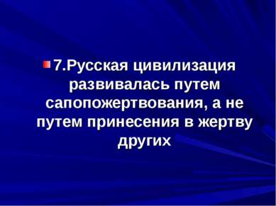 7.Русская цивилизация развивалась путем сапопожертвования, а не путем принесе...