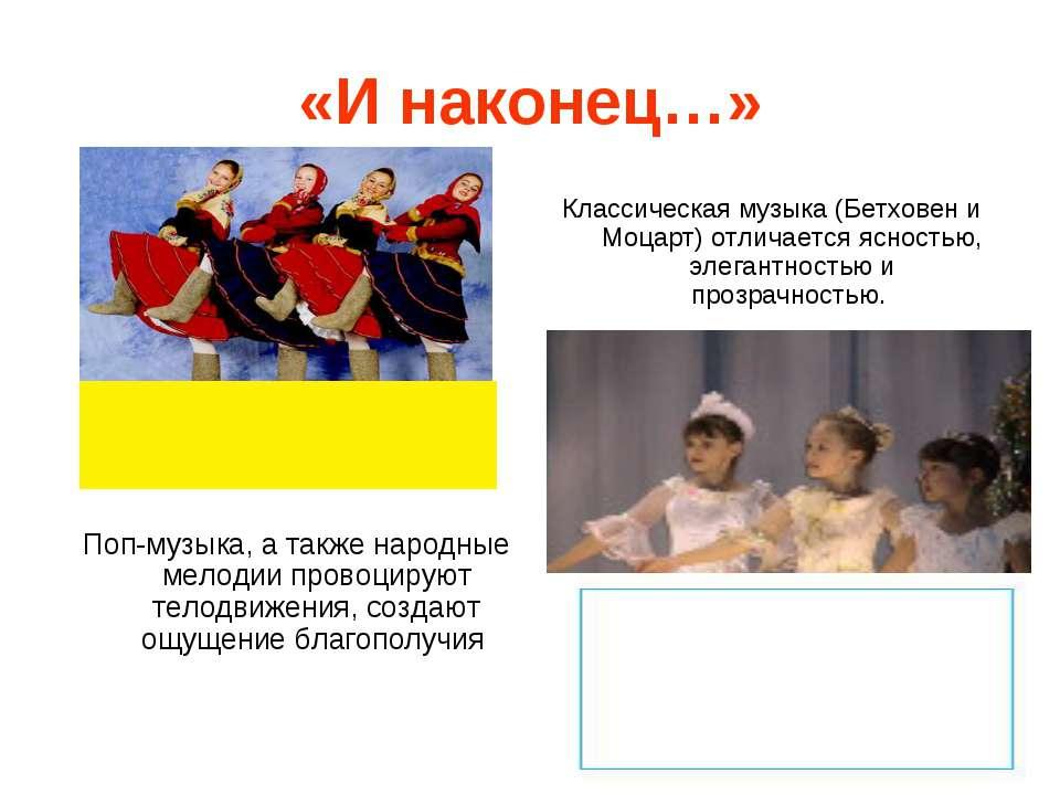 «И наконец…» Поп-музыка, а также народные мелодии провоцируют телодвижения, с...