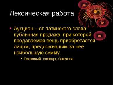 Лексическая работа Аукцион – от латинского слова; публичная продажа, при кото...