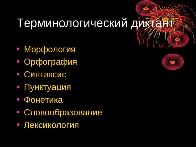 Терминологический диктант Морфология Орфография Синтаксис Пунктуация Фонетика...