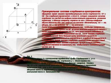 Прямоугольная система координат в пространстве образуется тремя взаимно перпе...