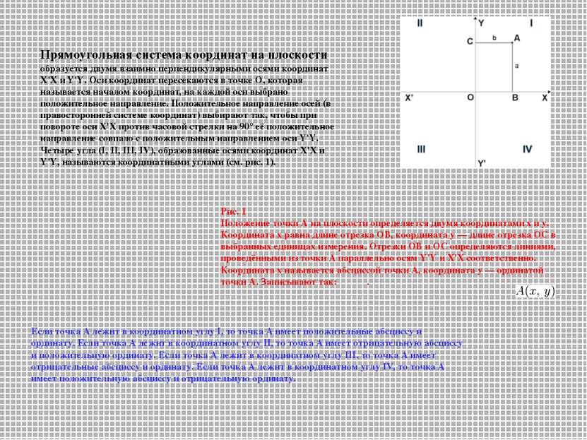 Прямоугольная система координат на плоскости образуется двумя взаимно перпенд...
