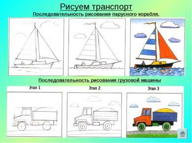 Рисуем транспорт Последовательность рисования парусного корабля. Последовател...