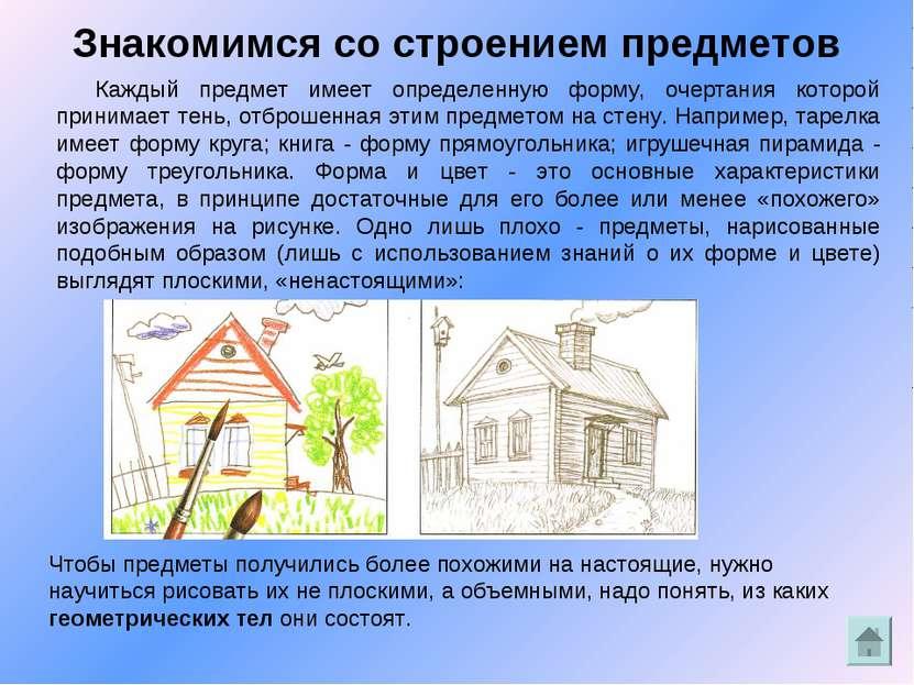Знакомимся со строением предметов Каждый предмет имеет определенную форму, оч...