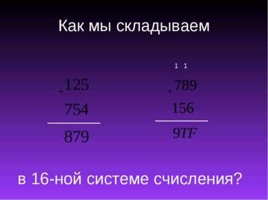 Как мы складываем 1 1 в 16-ной системе счисления?