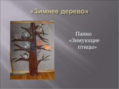 Панно «Зимующие птицы»