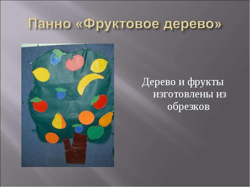 Дерево и фрукты изготовлены из обрезков