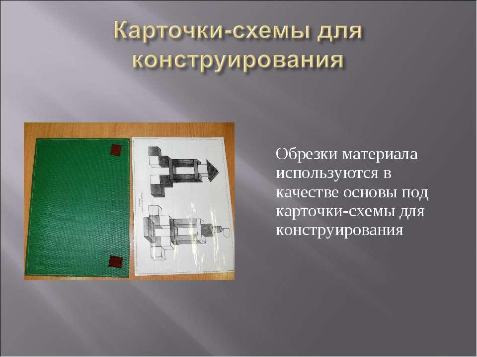 Обрезки материала используются в качестве основы под карточки-схемы для конст...