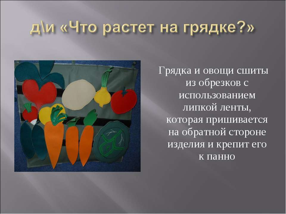 Грядка и овощи сшиты из обрезков с использованием липкой ленты, которая приши...