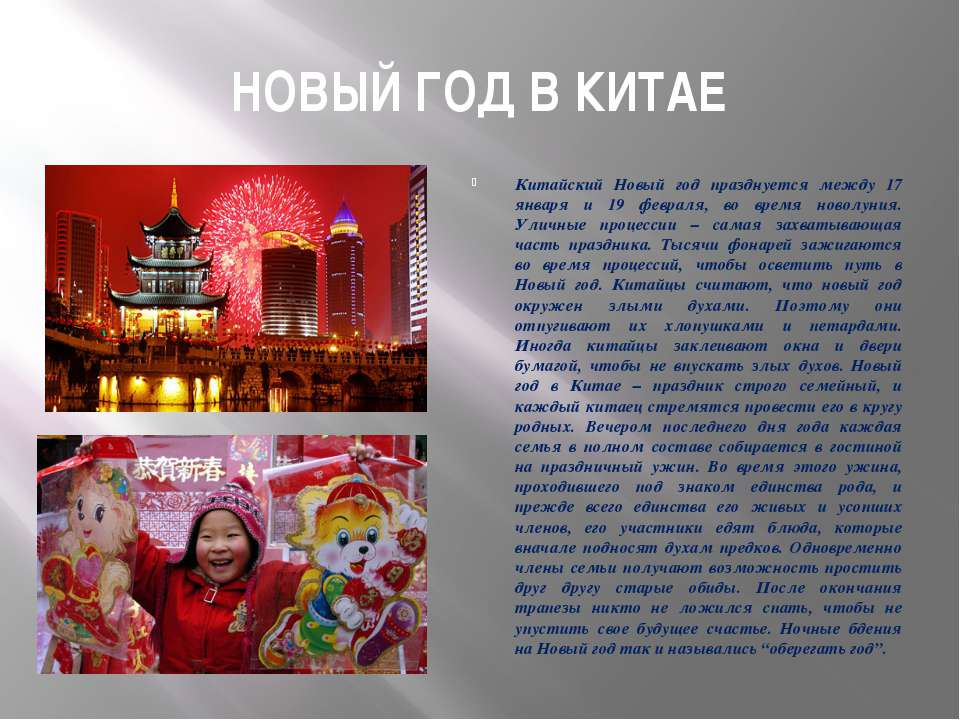 Интересные факты о китайском новом годе