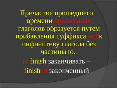 Причастие прошедшего времени правильных глаголов образуется путем прибавления...