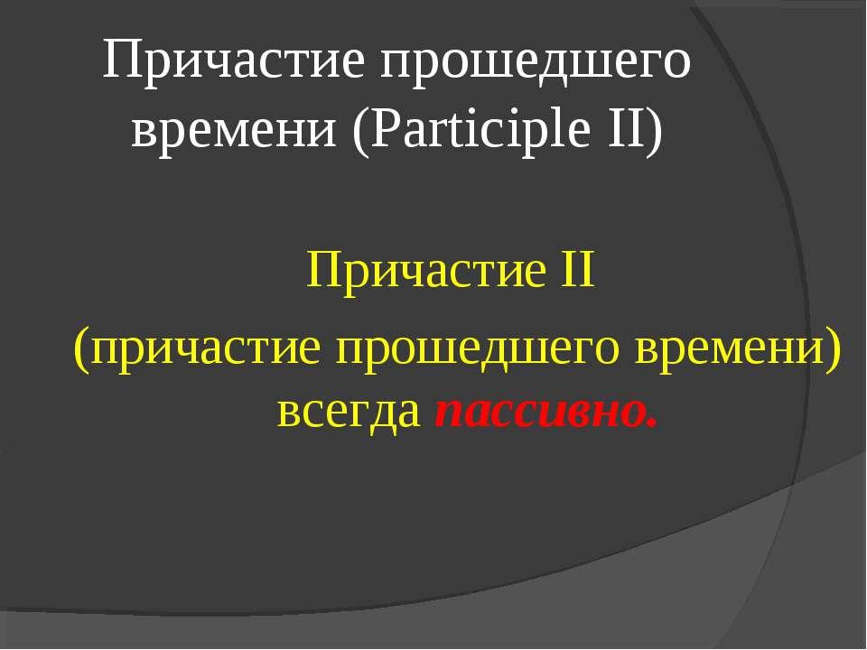 Причастие прошедшего времени (Participle II) Причастие II (причастие прошедше...