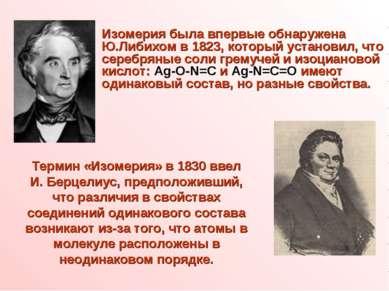Изомерия была впервые обнаружена Ю.Либихом в 1823, который установил, что сер...