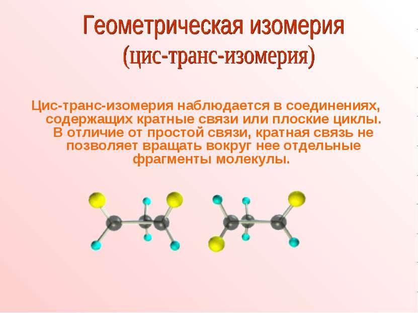 Цис-транс-изомерия наблюдается в соединениях, содержащих кратные связи или пл...