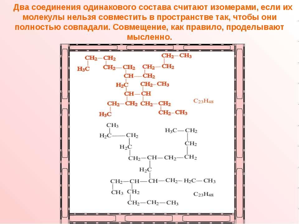 Два соединения одинакового состава считают изомерами, если их молекулы нельзя...