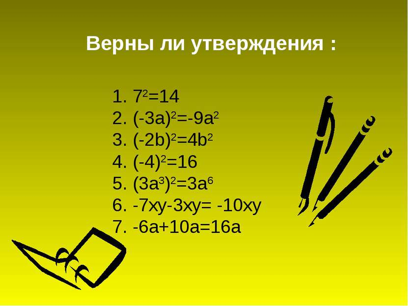 1. 72=14 2. (-3a)2=-9a2 3. (-2b)2=4b2 4. (-4)2=16 5. (3а3)2=3а6 6. -7ху-3ху= ...