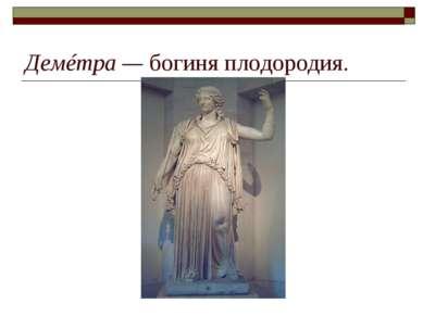 Демéтра— богиня плодородия.