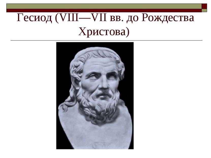 Гесиод (VIII—VIIвв. до Рождества Христова)