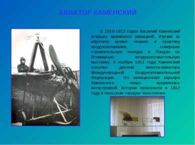 АВИАТОР КАМЕНСКИЙ В 1910-1912 годах Василий Каменский всерьез занимался авиац...