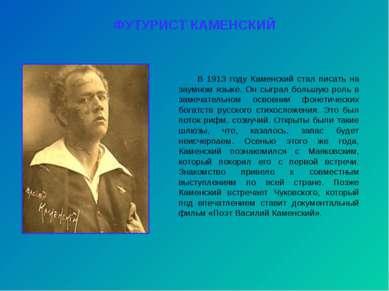 ФУТУРИСТ КАМЕНСКИЙ В 1913 году Каменский стал писать на заумном языке. Он сыг...
