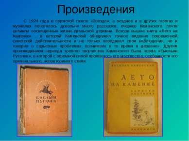 С 1924 года в пермской газете «Звезда», а позднее и в других газетах и журнал...