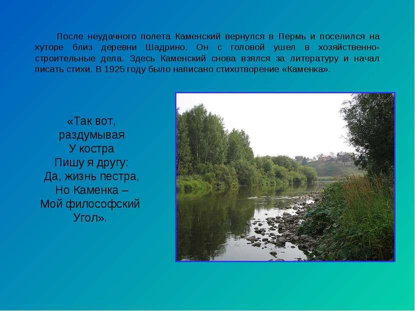 После неудачного полета Каменский вернулся в Пермь и поселился на хуторе близ...