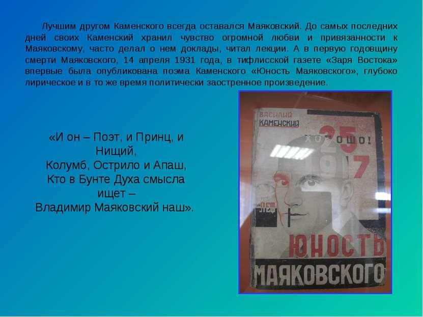 Лучшим другом Каменского всегда оставался Маяковский. До самых последних дней...