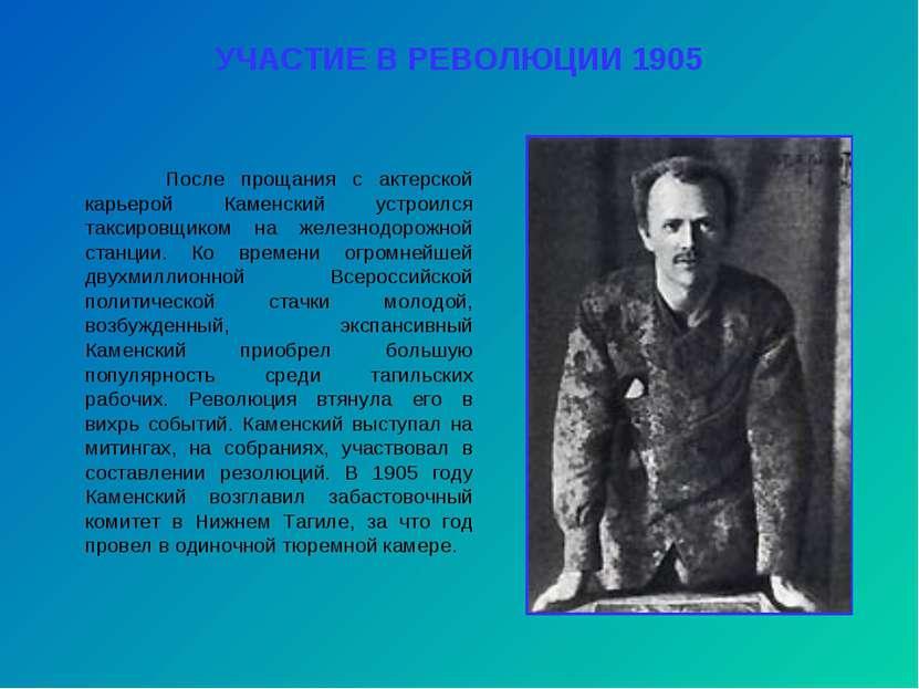 УЧАСТИЕ В РЕВОЛЮЦИИ 1905 После прощания с актерской карьерой Каменский устрои...