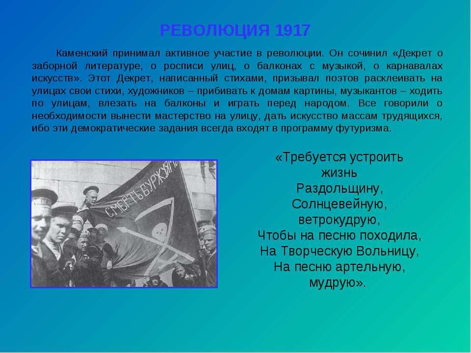 РЕВОЛЮЦИЯ 1917 Каменский принимал активное участие в революции. Он сочинил «Д...