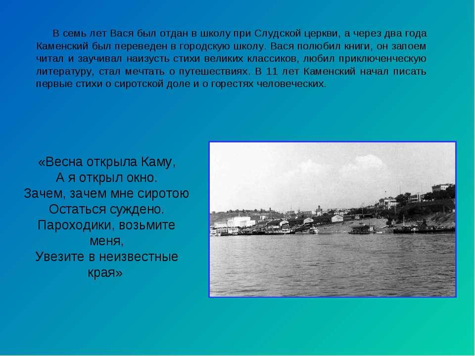 В семь лет Вася был отдан в школу при Слудской церкви, а через два года Камен...