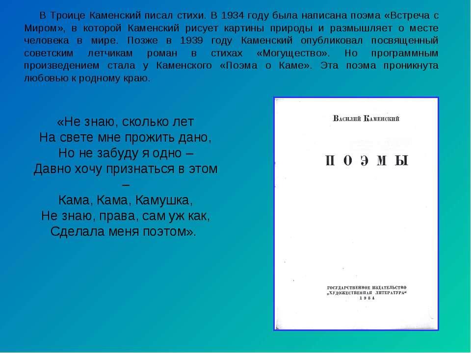 В Троице Каменский писал стихи. В 1934 году была написана поэма «Встреча с Ми...