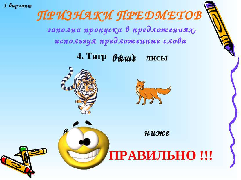 4. Тигр ПРИЗНАКИ ПРЕДМЕТОВ 1 вариант заполни пропуски в предложениях, использ...