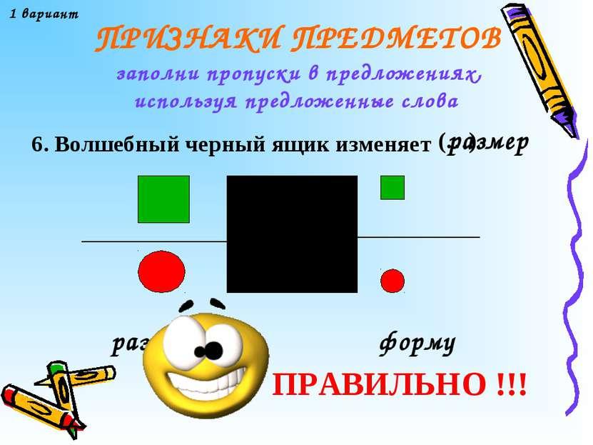 6. Волшебный черный ящик изменяет ПРИЗНАКИ ПРЕДМЕТОВ 1 вариант заполни пропус...