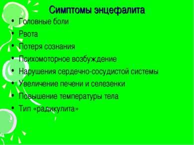 Симптомы энцефалита Головные боли Рвота Потеря сознания Психомоторное возбужд...