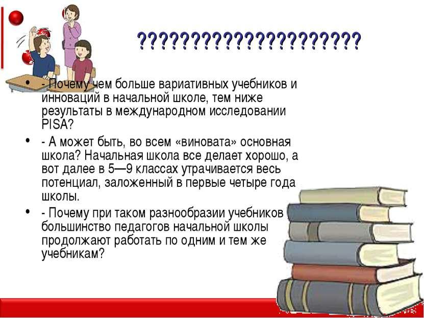 ????????????????????? - Почему чем больше вариативных учебников и инноваций в...