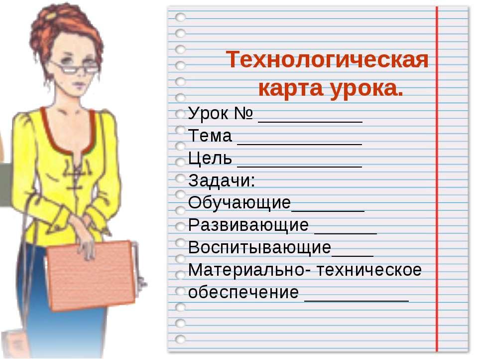 Технологическая карта урока. Урок № __________ Тема ____________ Цель _______...