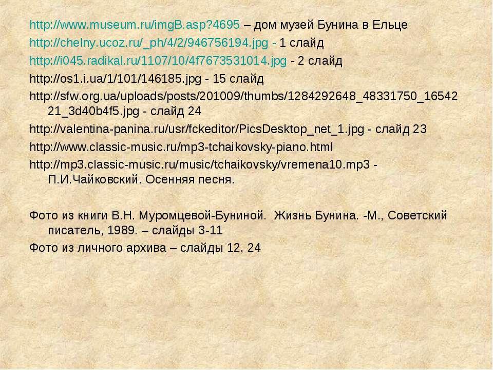 http://www.museum.ru/imgB.asp?4695 – дом музей Бунина в Ельце http://chelny.u...