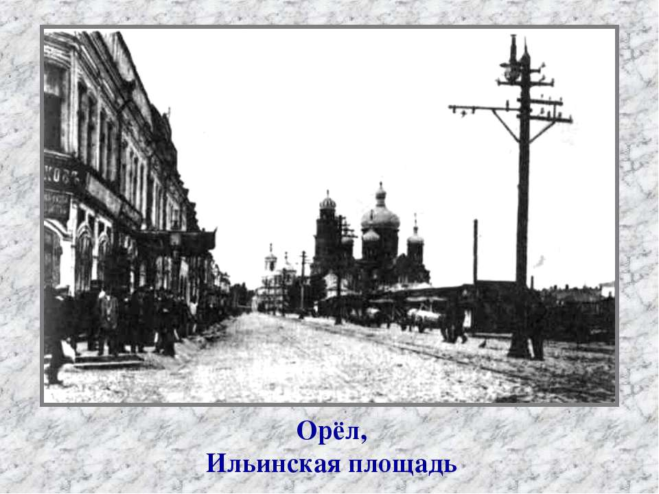 Орёл, Ильинская площадь