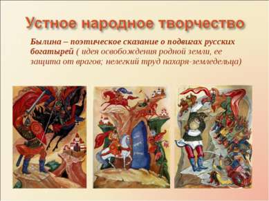 Былина – поэтическое сказание о подвигах русских богатырей ( идея освобождени...
