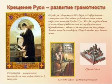 Скрипторий – мастерские по переписыванию книг и оформлению их в переплеты Яро...
