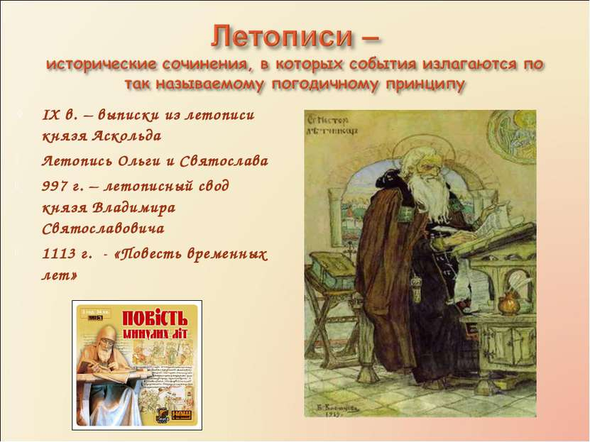 IX в. – выписки из летописи князя Аскольда Летопись Ольги и Святослава 997 г....